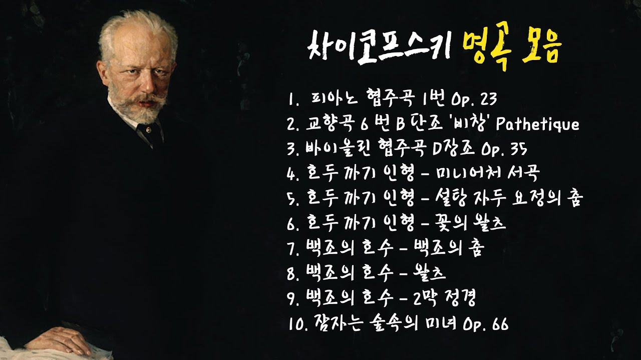 차이코프스키 모음 - 클래식명곡 듣기 Classical Music (1시간)