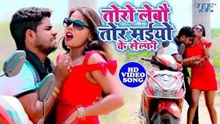 तोरो लेबै तोर मईयो के - Antra Singh Priyanka का सबसे धासु वीडियो देखकर आपका मूड बन जाएगा