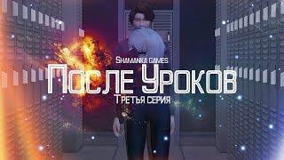 The Sims 4 | Сериал | После Уроков | 3 серия