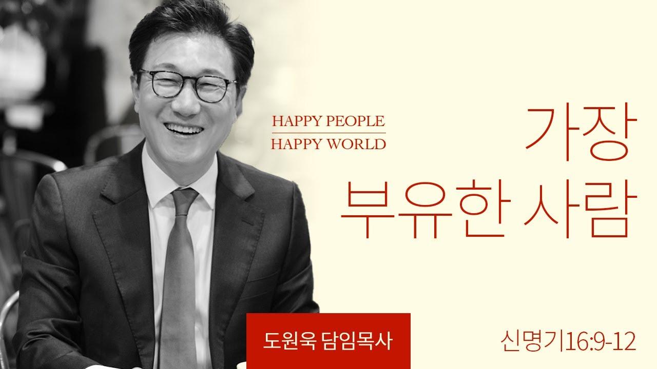 [한성교회 주일예배 도원욱 목사 설교] 가장 부유한 사람 - 2021. 07. 04