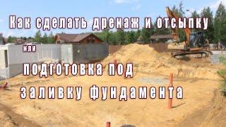 видео Бетонная подготовка - делать или нет. Рекомендации архитектора