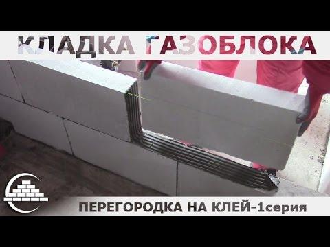 Кладка газоблока на клей/Перегородка 1-я серия - [masterkladki]