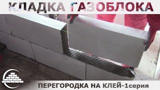 видео укладка газобетона