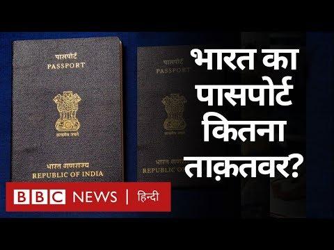 India का Passport Global Ranking में कौन से नंबर पर मौजूद है? (BBC Hindi)