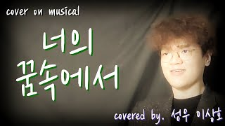 [ COVER ON MUSICAL ] 02 - 너의 꿈…