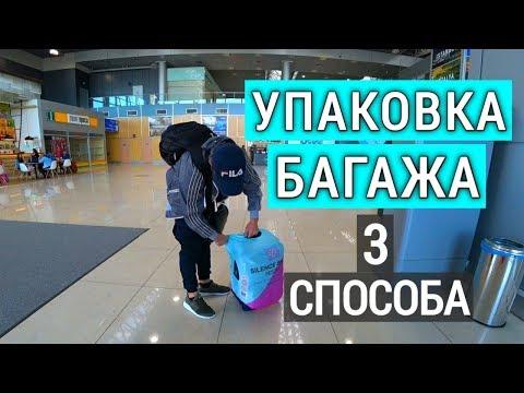 Упаковка багажа.  3 способа.  Что будет, если не упаковать чемодан?