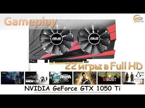 NVIDIA GeForce GTX 1050 Ti: gameplay в 22 популярных играх в Full HD