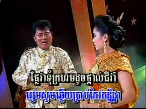 Khmer Karaoke - Breah Sneah Buon Kah