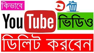 How to Delete Videos from your Youtube Channel - Bangla YouTube Tutorial