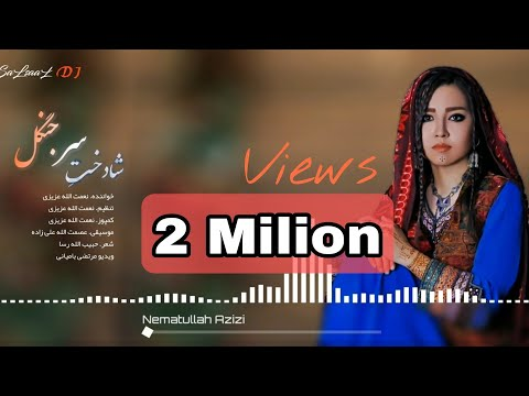 آهنگ جدید هزارگی (شادخت سرجنگل) نعمت الله عزیزی New Hazaragi song by Nematullah azizi shadokht