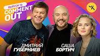 Comment Out #16 / Дмитрий Губерниев х Саша Бортич
