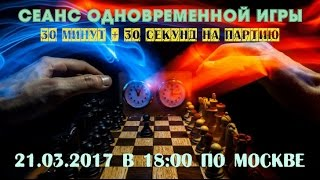 Сеанс одновременной игры в шахматы (без комментариев)