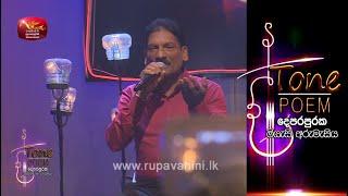 Issara Bandi Pema @ Tone Poem with Somasiri Medagedara & Gayan Gunawardene Thumbnail