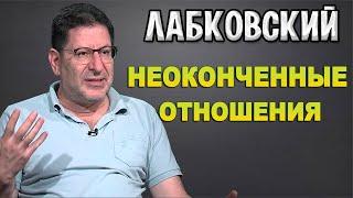 МИХАИЛ ЛАБКОВСКИЙ — СИНДРОМ НЕОКОНЧЕННЫХ ОТНОШЕНИЙ