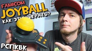 Контроллер Famicom Joyball // Распаковка и Конкурс!