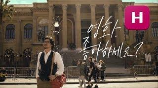[광고] 하나투어 테마여행 CF_시네마 편 (30초)
