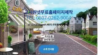 고시원TV-고시원넷 고시원 고시텔 무료홈페이지 제작안내