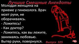 Лучшие смешные анекдоты  Выпуск 325