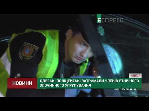 Одеські поліцейські затримали членів етнічного злочинного угрупування