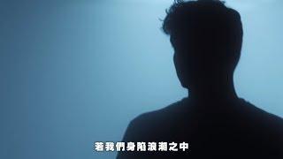 馬汀蓋瑞克斯與凱利德 Martin Garrix ft. Khalid / 海洋 Ocean (HD中字MV)