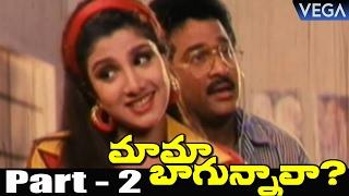Mama Bagunnava Telugu Full Movie Part 2 | Super Hit Movie