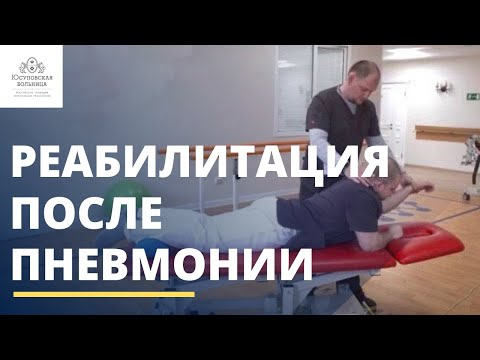 Реабилитация после коронавирусной пневмонии