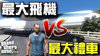 最大飛機VS最長禮車 (GTA V Mod模組篇)