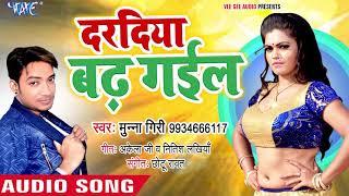 आ गया Munna Giri का सबसे सुपरहिट गाना - Daradiya Badh Gail - Bhojpuri Hit Song 2018
