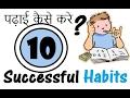 Top 10 successful student habits , Padhai Study kaise kare 10 tips, Study Karne ke tarike