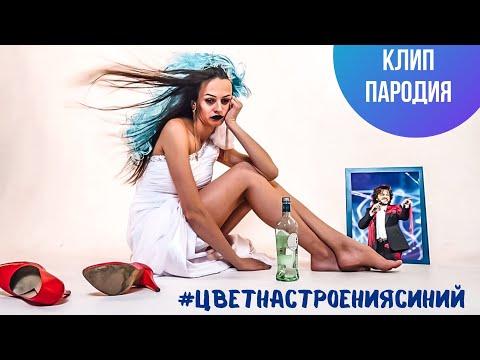 """КЛИП-ПАРОДИЯ """"ЦВЕТ НАСТРОЕНИЯ СИНИЙ"""", ФИЛИПП КИРКОРОВ"""