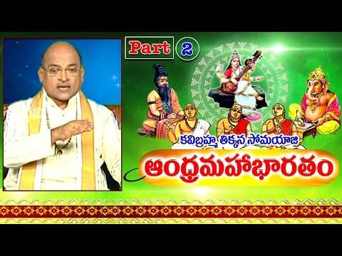 Garikapati Narasimha Rao preaches Andhra Mahabharatam | Anushasana Parva | Episode 1534 | Part 2