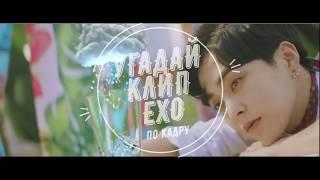 Угадай клип EXO по кадру