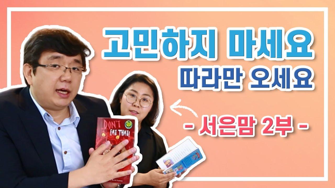 [엄영남 인터뷰] -서은맘 2부- 늦지 않았다! 누구나 영어 잘하는 독서 습관을 길러주는 방법 大 공개!