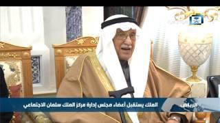 الملك يستقبل أعضاء مجلس إدارة مركز الملك سلمان الاجتماعي