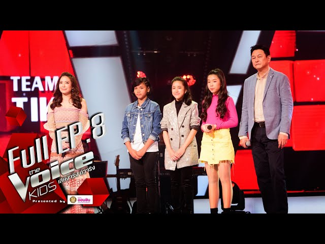 The Voice Kids Thailand 2020 | EP.08 | 31 Aug 2020 | Full EP