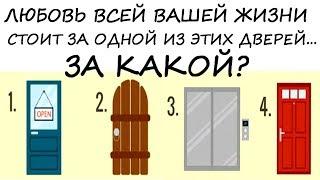 Тест на ЛЮБОВЬ! За какой дверью твоя половинка?