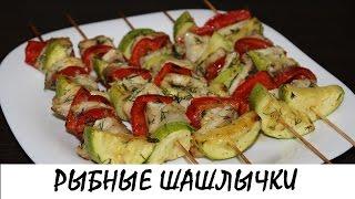 Рыбные шашлычки с овощами. Шашлык из рыбы — супер вкусно! Кулинария. Рецепты. Понятно о вкусном.