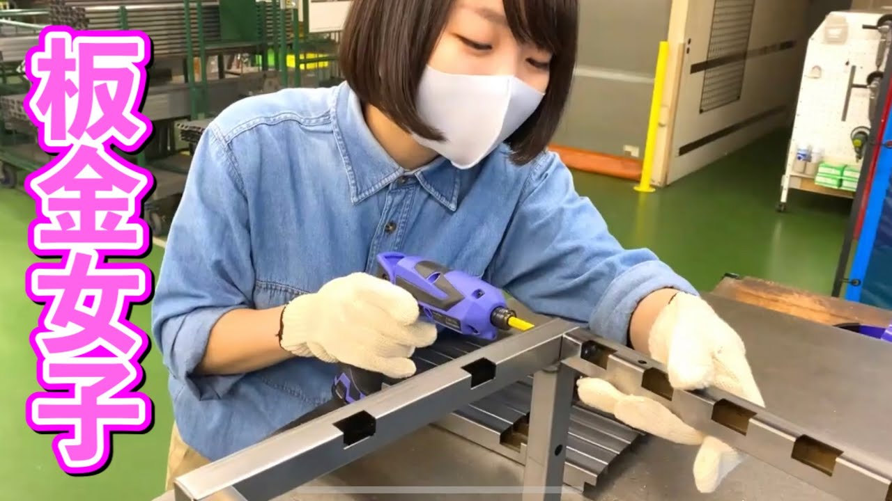 【DIY女子】新しい女性の働き方。仕事を活かせば必要なものは自分で作れる![大阪 製造業 金属加工]