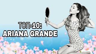 ТОП-10:ARIANA GRANDE||МОИ ЛЮБИМЫЕ КЛИПЫ||