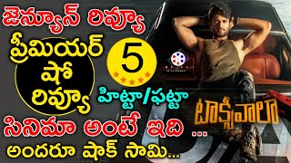 Taxiwala premier show review | Taxiwala movie review | Taxiwala public talk | Taxiwala review