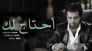 بالفيديو.. راشد الماجد يطرح أغنية 'محتاج لك'