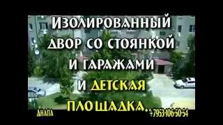 Продается квартира в Анапе 72,5 кв.м. Срочно! Торг(, 2014-07-10T17:27:14.000Z)