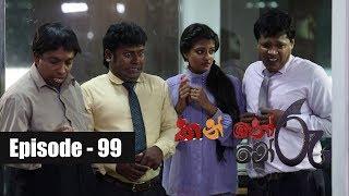 Kanthoru Moru | Episode 99 21st September 2019 Thumbnail