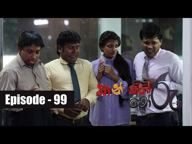Kanthoru Moru | Episode 99 21st September 2019