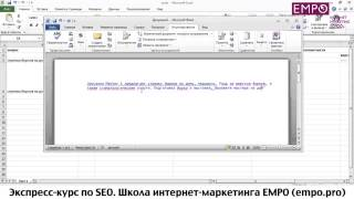 Урок 5. Оптимизация Description. Курс по раскрутке сайтов (Школа интернет-маркетинга EMPO)
