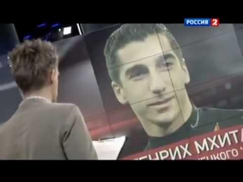 Россия-2 про Генриха Мхитаряна