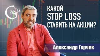 🎯 Какой должен быть STOP LOSS на американские акции? Александр Герчик.