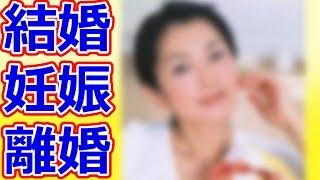 「エイジハラスメント」麻生祐未は出来ちゃった結婚だった!で、離婚の...