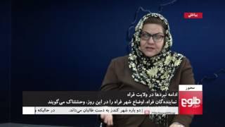 MEHWAR: MoD War Management And Farah Situation Discussed/محور: مدیریت جنگ و وضعیت فراه