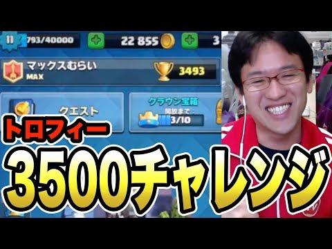 【クラロワ】トロ3500チャレンジ!!